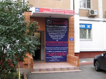 3-я городская клиническая больница им е.в клумова контакты